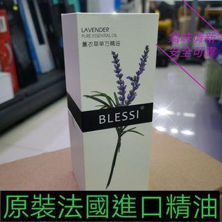 法國BLESSI 薫衣草精油 可加到香薫機使用 香水 精油 可車用 車用香薫 除臭