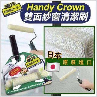 🚚 日本🇯🇵原裝👍日本HandyCrown雙面紗窗清潔刷
