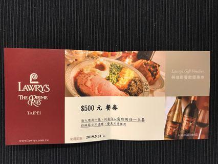 🚚 Lawry's 勞瑞斯牛排500元餐券(折價券) 2019/5止