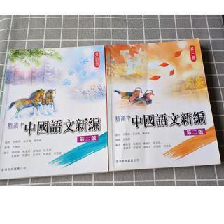 新高中中國語文新篇(第二版)3、4冊