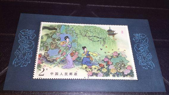 中國小全張……牡丹亭之游園