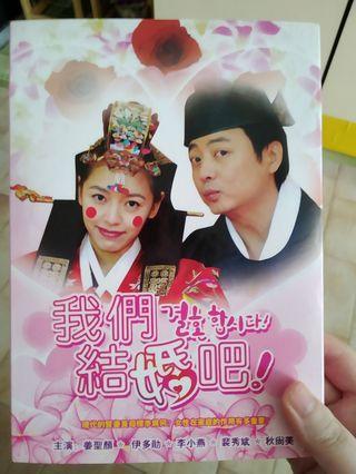 [WTS] 我们结婚吧!Let's Get Married! Korean Drama DVD