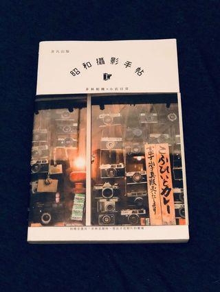 攝影書 / 昭和攝影手帖