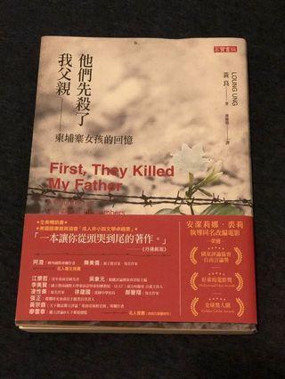 自傳 / 他們先殺了我父親 柬埔寨女孩的回憶 / 黃良