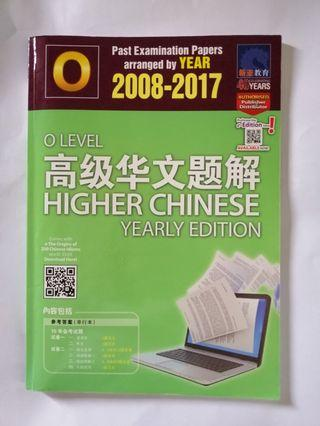 O Level Higher Chinese (Yearly Edition) 2008-2017