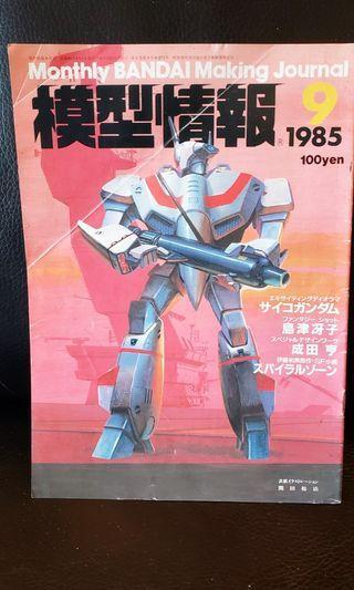 Macross 模型情報 1985年 9月號 超時空要塞 Minmay 鈴明美 Yamato Hi Metal 林明美