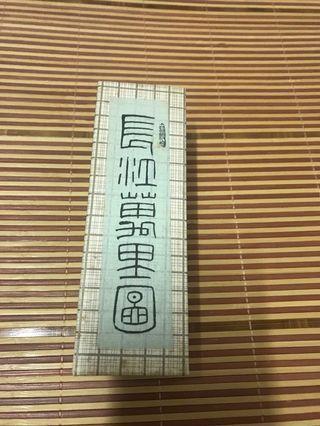 長江萬里圖 手卷