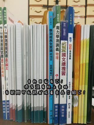 108學測複習講義 參考書 自然 數學 國文 歷史 地理 公民 物理 化學 社會