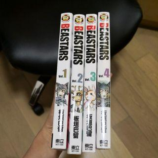 超新! Beastars 1-4冊