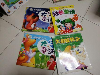 Children Chinese story book