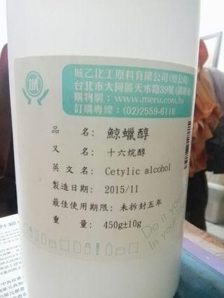🚚 鯨蠟醇 DIY 面霜 原料 保養