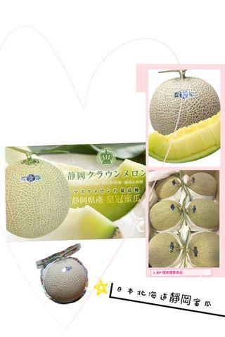 日本靜岡蜜瓜
