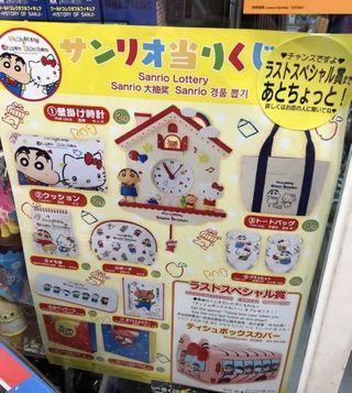 全新 日本 一番賞 蠟筆小新 (可交換)