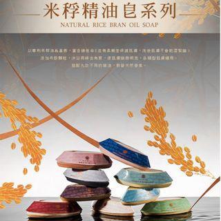 【泰國皇室御用香氛品牌HARNN】經典米稃精油皂 (100g)(多款有現貨)