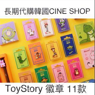 韓國CINE SHOP代購 ToyStory徽章共11款