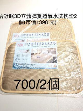 🚚 蓓舒眠3D立體彈簧水洗透氣枕可調式- 486團購