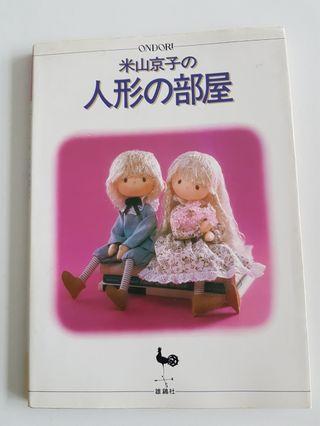 米山京子 人形部屋