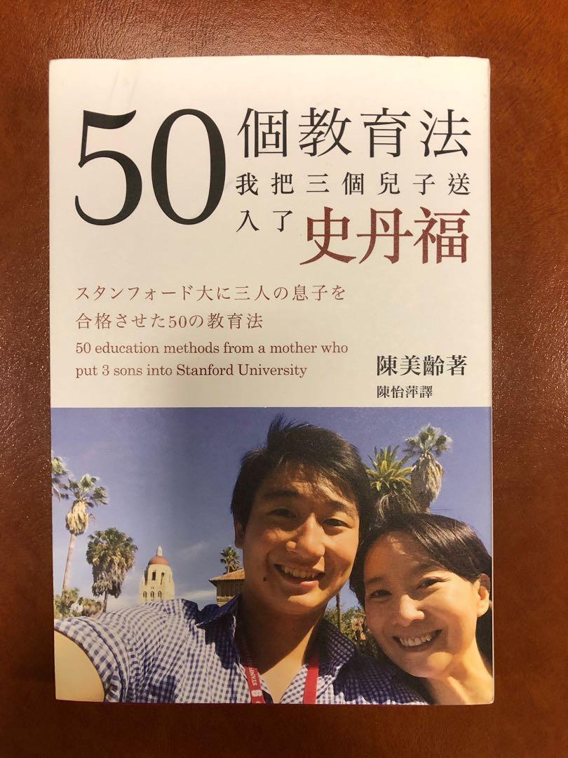 50個教育法 陳美齡