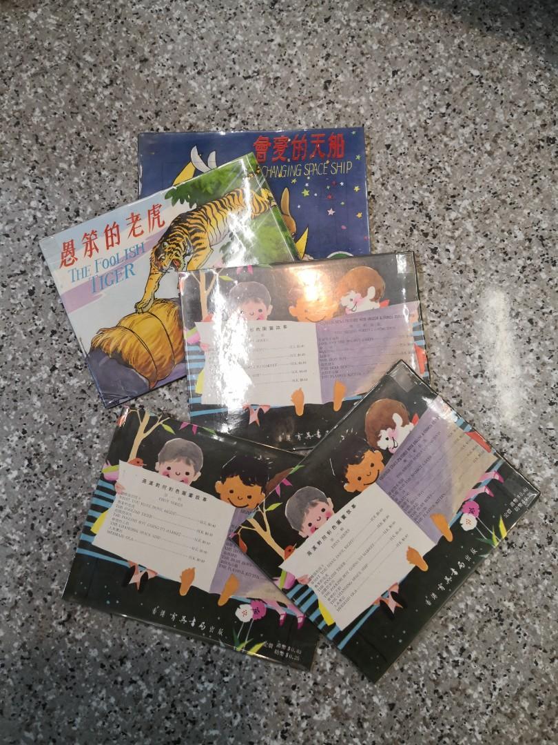 1960's 兒童漫畫 英漢對照彩色 圖畫故事(60年代) 一套五本 Chinese comics Hong Kong