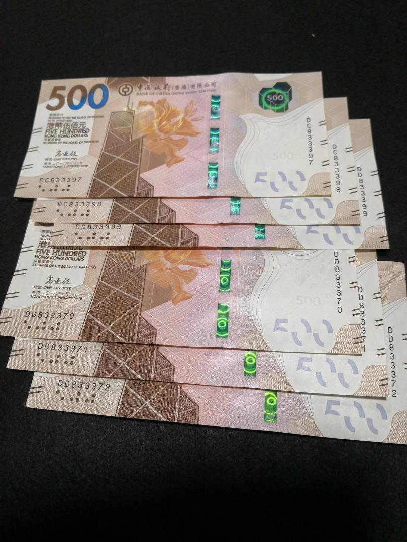 香港一八年發行伍佰元紙幣