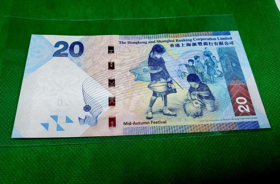 滙豐 16年版(萬元號)