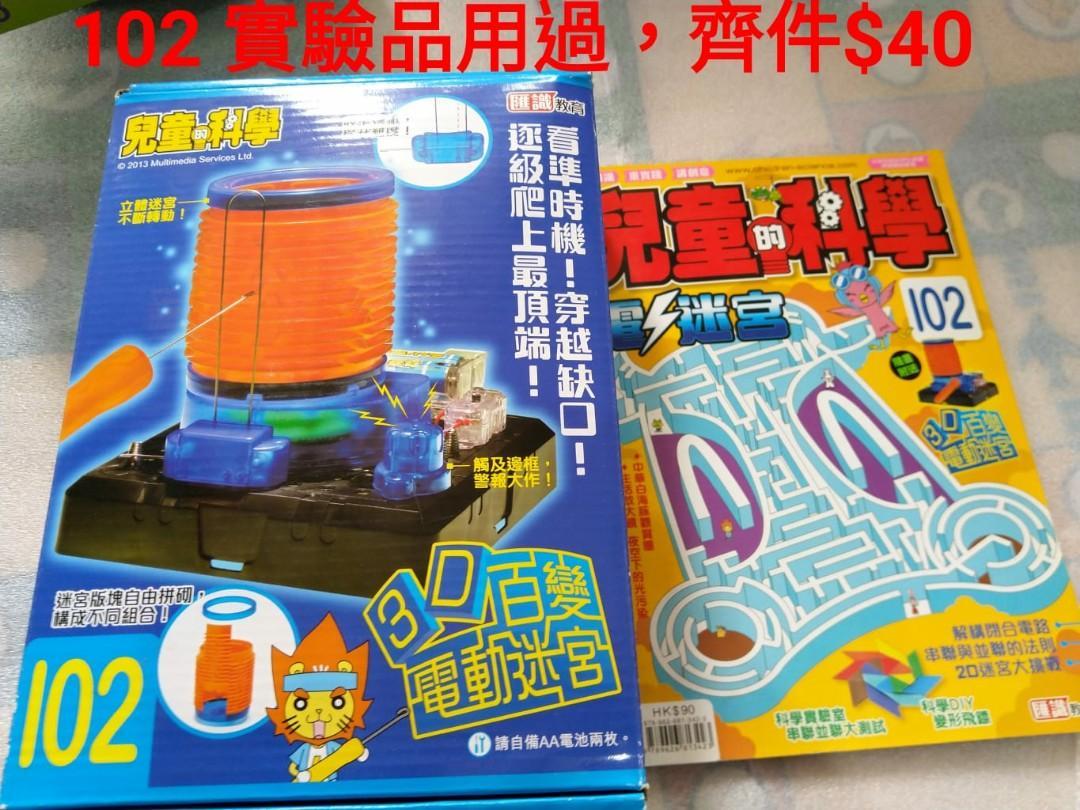 兒童的科學 玩具+圖書