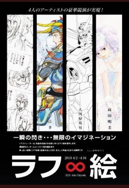 日本 ラフ∞絵展■ポスター■ poster