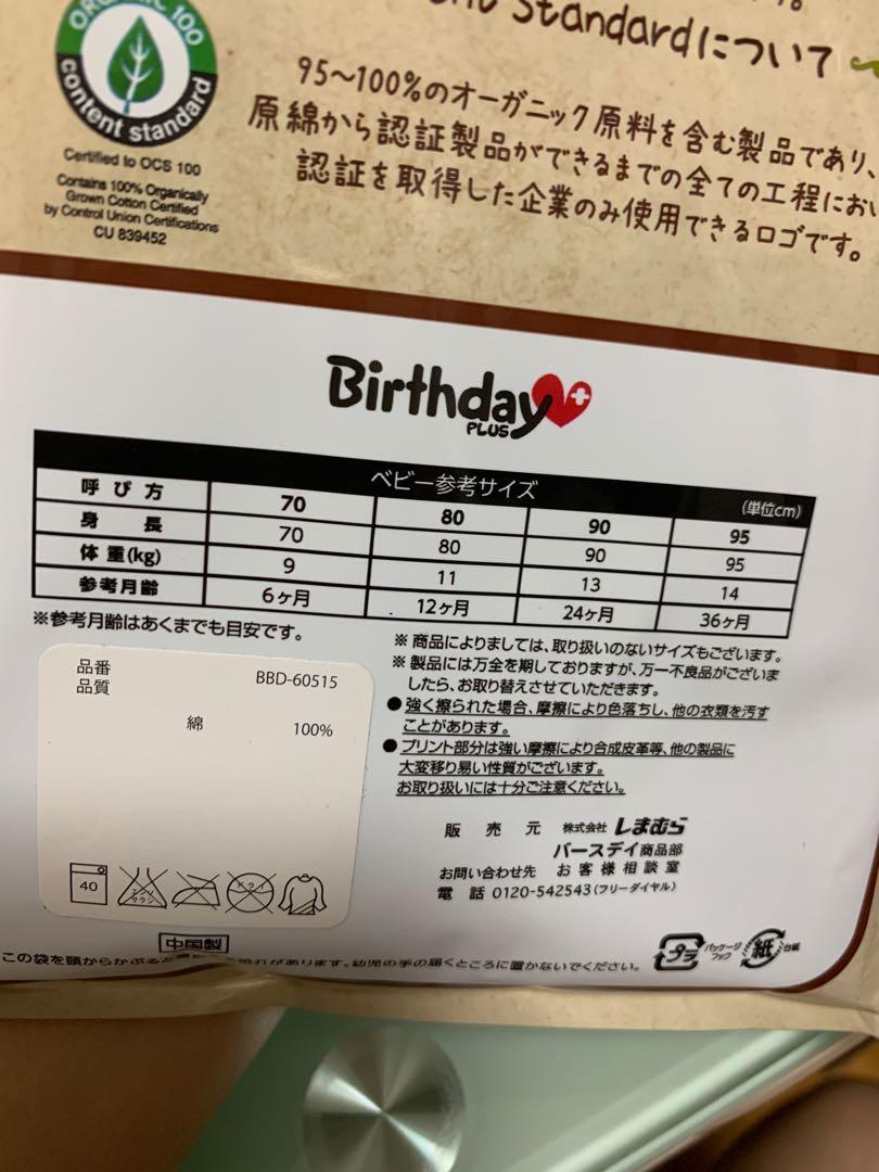 日本 birthday plus 有機全棉 bb 夾衣