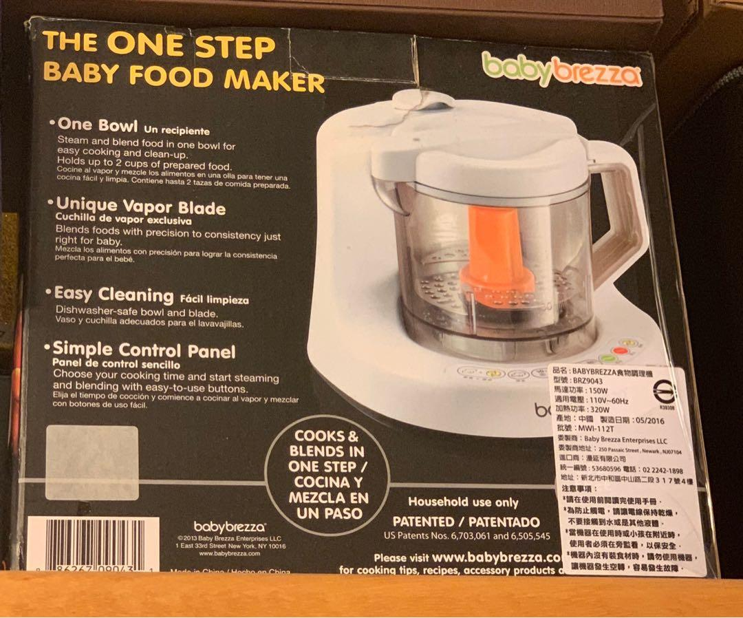 Baby Brezza 副食品自動料理機