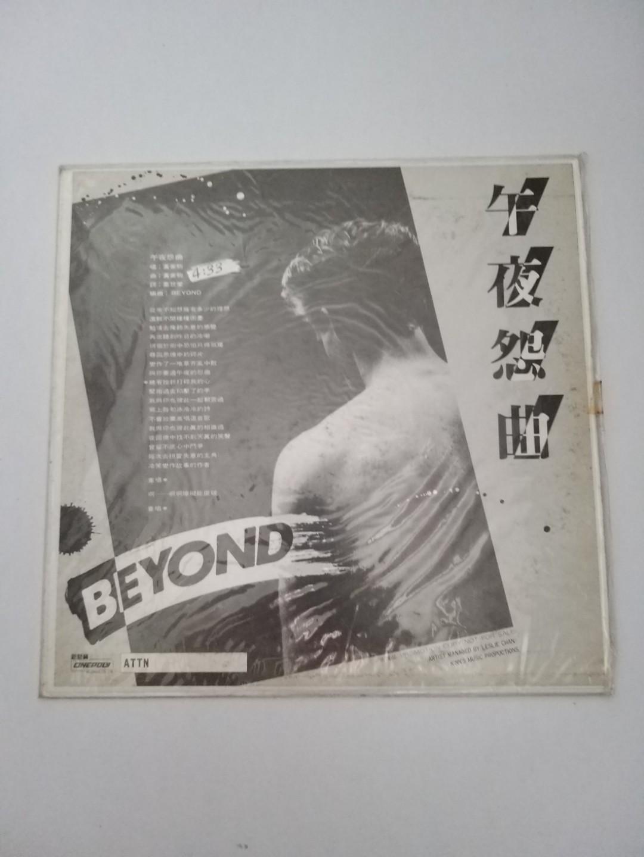 Beyond 五套 白版黑膠唱片 LP