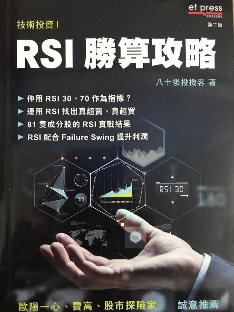 RSI 勝算攻略
