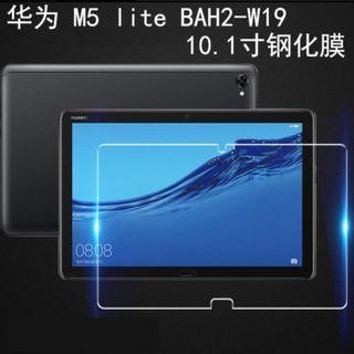 華為 M5 Lite 10.1吋平板玻璃膜 華為M5 Lite 平板玻璃保護貼
