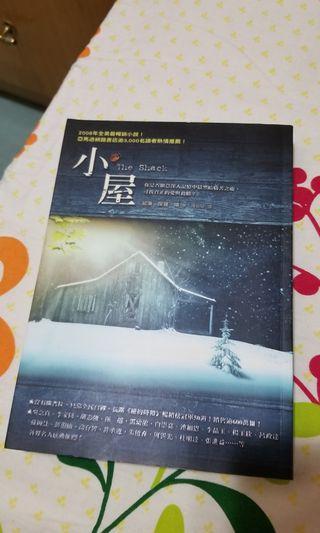 美國心理電影《心靈小屋》同名小說《小屋》