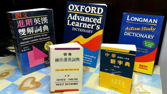 $30/本 $50/2本 字典 英英 英中 中英 粵普