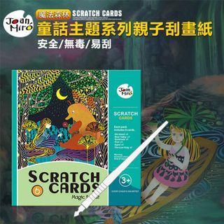 平售 JoanMiro 親子刮畫 (童話主題系列) - 魔法森林 #MTRmk