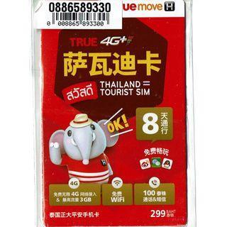 True Move 泰國 8日 無限上網 泰國電話卡