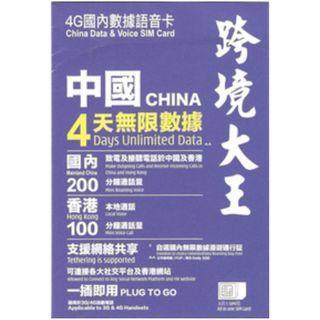 中國電話卡 中國上網卡 3HK中國4日