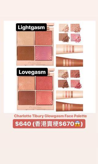 代購 Charlotte Tibury🤩 Glowgasm Face Palette $640(香港賣梗$670😱)