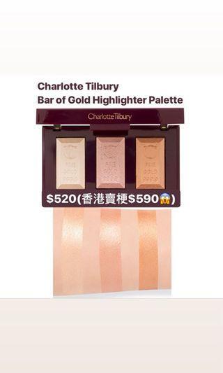 代購 Charlotte Tibury🤩 Glowgasm Face Palette $520 (香港賣梗$590😱)