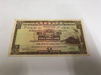 1975年匯豐5元舊鈔