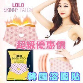 🔥Lolo Skinny出左升級版🔥 韓國大賣溶脂貼