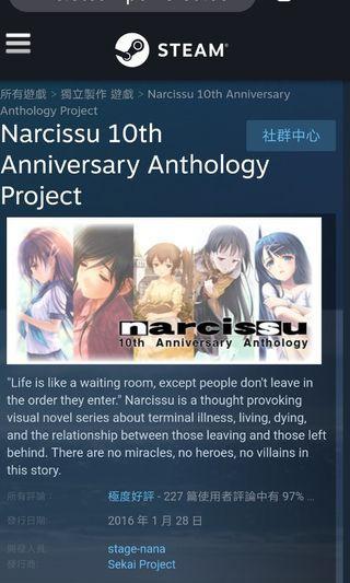 Narcissu 10th Anniversary Anthology Project with Season Pass 極高分視覺小說遊戲 Steam 正版全球 Key
