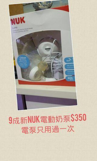 NUK電動奶泵