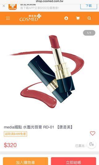 🚚 media媚點 水灩光唇膏 RD-01