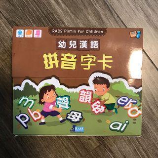 rass language 幼兒漢語拼音字卡