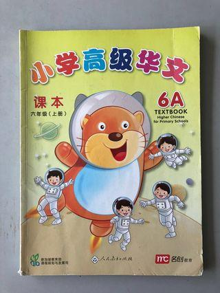 🚚 6A Higher Chinese Textbook