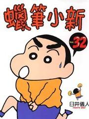 港版 <<蠟筆小新>> 1~36冊 (東立)