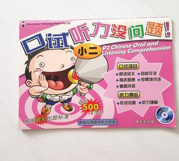 P2 Chinese Oral & Listening Comprehension + CD rom (old edition)华文口试听力