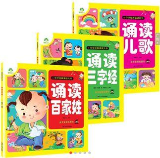 BN baby and toddler Chinese reading book with online reading sound