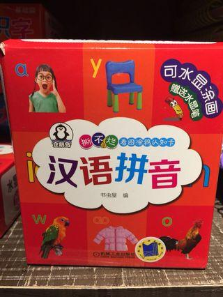 Chinese flash card 汉语拼音 free writing marker